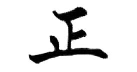 Sho-Kanji