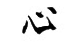 Second-Kanji