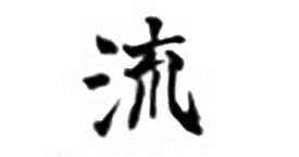 Third-Kanji